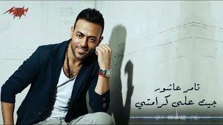Giet Ala karamty Sample - Tamer Ashour جيت على كرامتى سيمبل - تامر عاشور