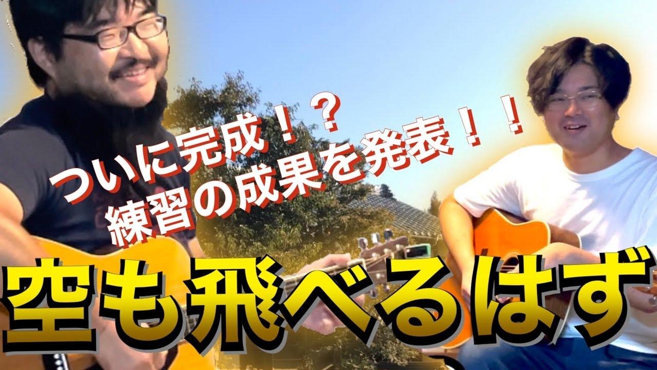 「空も飛べるはず」完成!? 【たけぽんのギター練習日記 最終章】