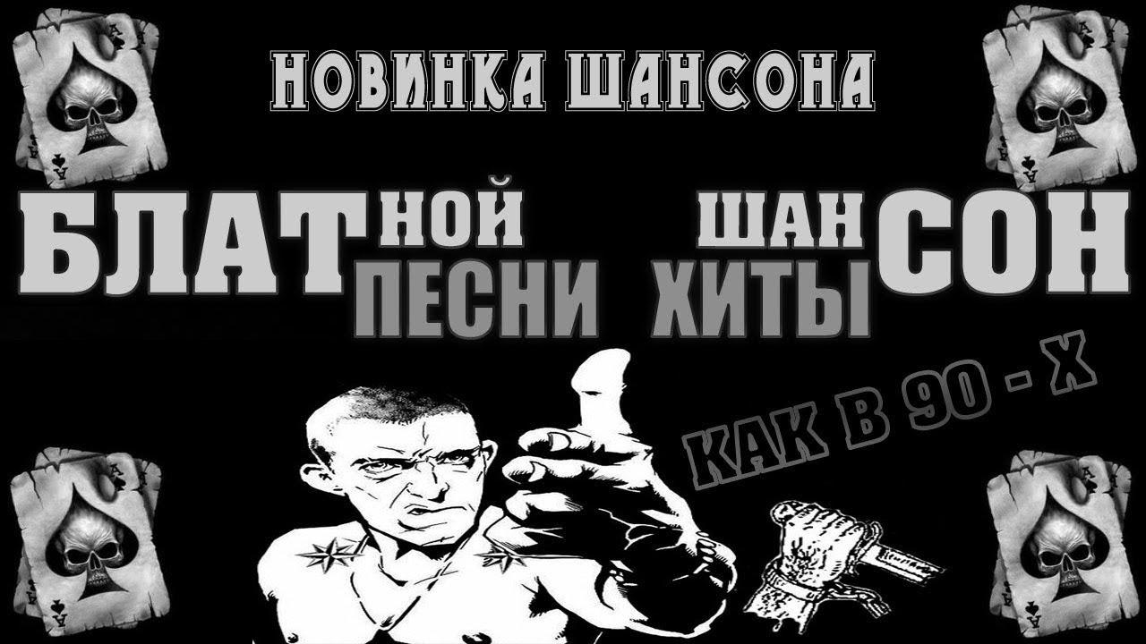 """Результат пошуку зображень за запитом """"російський блатняк"""""""