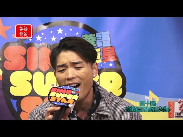 第十屆華語巨星歌唱大賽 準決賽 10th Sino Super Star Semi Final Part 5