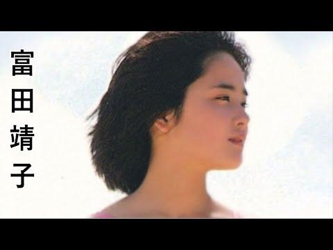 【富田靖子】画像集 可愛さ満点の魅力的なアイドル Yasuko Tomita