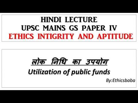   Utilization of public funds   लोक निधि का उपयोग - 2   UPSC   CSE   GS4   Ethics  