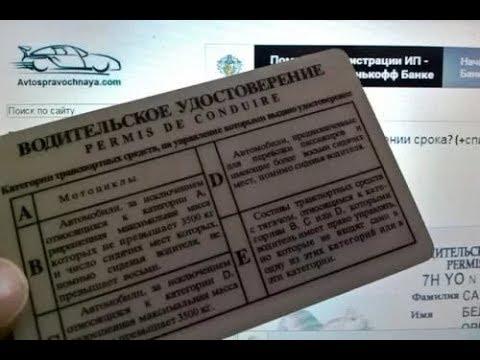 Какие документы нужны для замены водительских прав