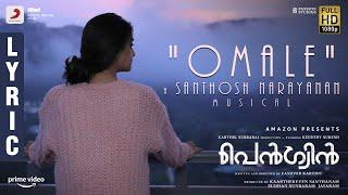 Penguin - Omale Lyric (Malayalam)   Keerthy Suresh   Karthik Subbaraj   Santhosh Narayanan