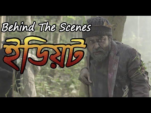 Idiot | ??????? |  Bangla Natok 2018 | Afran Nisho, Sabnam faria | Behind The Scenes