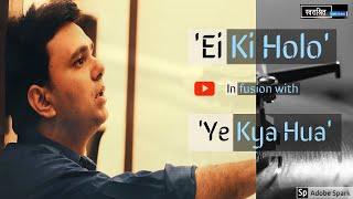 Ei Ki Holo | Ye Kya Hua | R.D. Burman | Kishore Kumar | Fusion by Sudhanshu Shekhar Tripathy