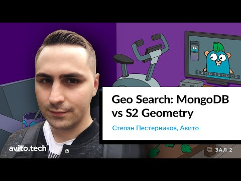 Geo Search: MongoDB vs S2 Geometry | Степан Пестерников