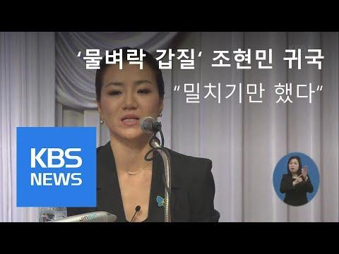 """'물벼락 갑질' 조현민, 급거 귀국…""""밀치기만 해"""" / KBS뉴스(News)"""