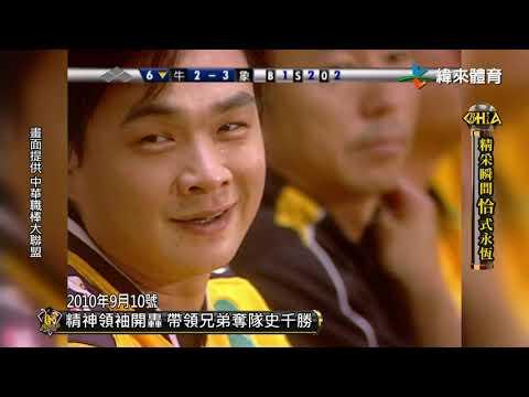 恰哥開轟率領兄弟象奪下隊史千勝!【恰恰時光機 EP106】-2010年9月10號