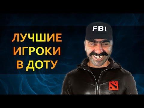 видео: ЛУЧШИЕ ИГРОКИ В ДОТУ