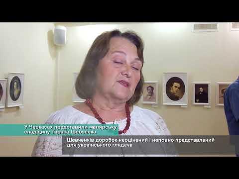 Телеканал АНТЕНА: У Черкасах представили малярську спадщину Тараса Шевченка