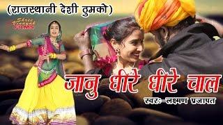 आ गया 2017 मैं DJ राजस्थानी ठुमका !! जानु धीरे धीरे चाल !! New Dj Marwadi Dhamaka Song