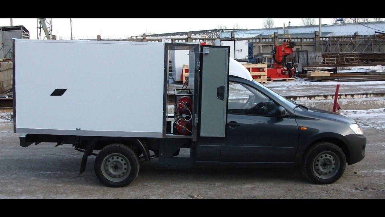 Модельный ряд специальных автомобилей на базе lada: фургоны,. Где купить специальные автомобили lada вы можете узнать в брошюре.