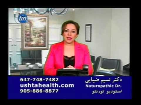 Dr. Nasim Ziaee, ND - Detoxification (تصفیه وسم زدایی سلولهای بدن -Naturopath دکتر نسیم ضیایی -دکتر)