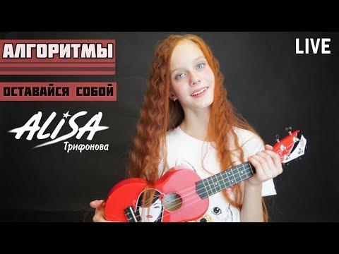 АЛГОРИТМЫ (Оставайся собой) - Трифонова Алиса // Original