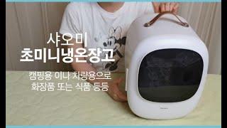 샤오미 차량용 캠핑용 가능한 미니 냉장고 리뷰