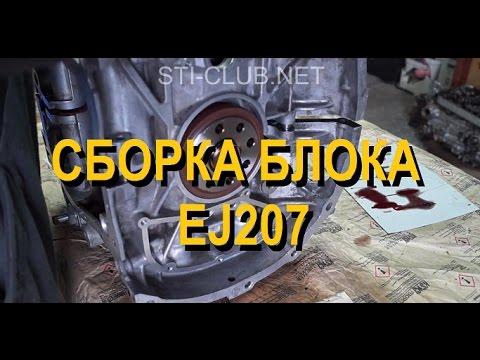 Фото к видео: Секреты сборки ДВС SUBARU. Сборка двигателя EJ207 часть 1