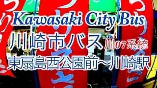 【川崎市バス 川07系統】東扇島西公園前〜川崎駅 #kawasaki #川崎