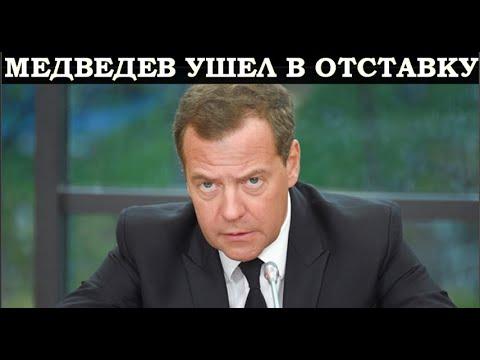 Медведев ушел в отставку вместе с правительством!
