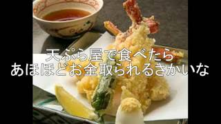 通販で買うたカニを天ぷらにしてみたで 結構ええ味出しとったわ ここで...