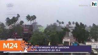 """Смотреть видео Число жертв циклона """"Фани"""" выросло до 33 человек - Москва 24 онлайн"""