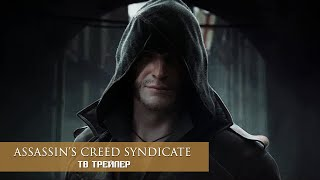 Assassin's Creed Syndicate - CGI трейлер [RU|HD]