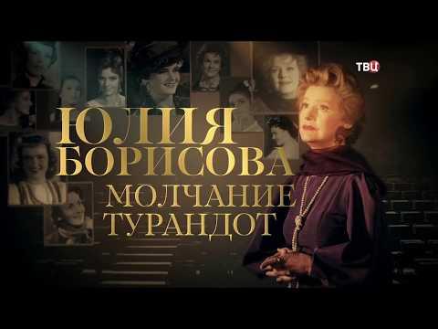 Юлия Борисова. Молчание