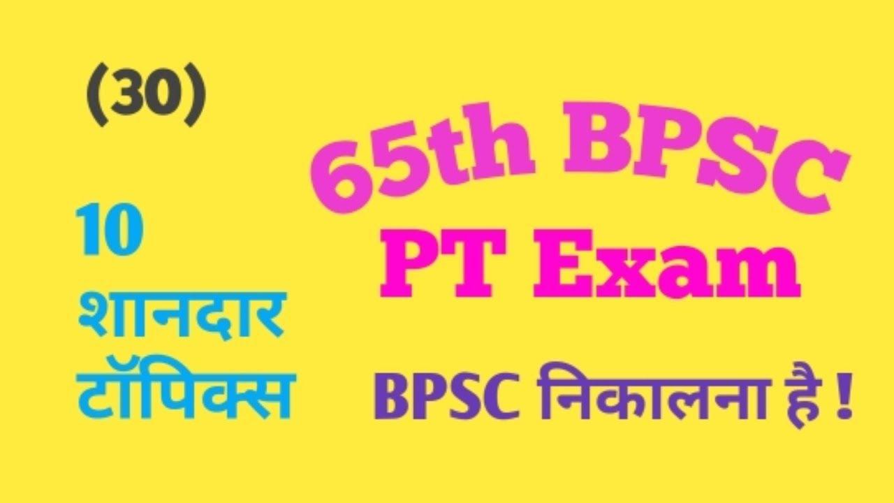 BPSC    65th bpsc    65 वीं BPSC    10 शानदार