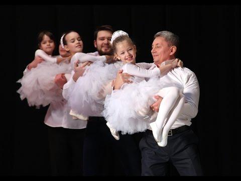 Танец пап 'Доченька' - Как поздравить с Днем Рождения
