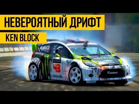 НЕВЕРОЯТНЫЙ ДРИФТ ★ Ken Block - дрифтинг на машинах в городе