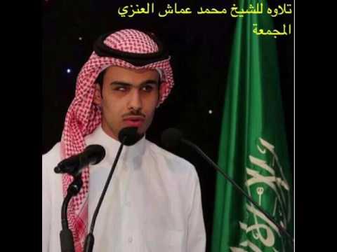 تلاوه القارئ الكفيف محمد عماش العنزي من المجمعة