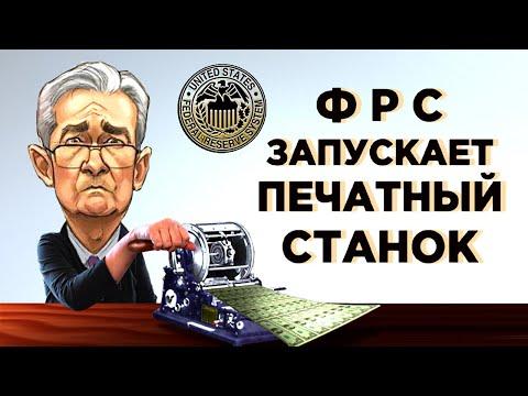 Печатный станок ФРС, прогнозы по ВВП России и акции МТС / Новости экономики и финансов