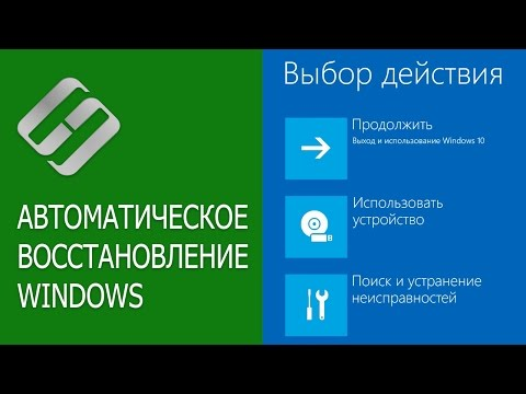 Автоматическое восстановление Windows из консоли, вход в среду восстановления 🛠️👨💻⚕️