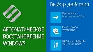видео Автоматическое восстановление Windows на ноутбуках