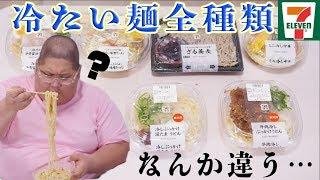 【全種類】 セブンの冷たい麺食べてみたら思ってたのと違った!!
