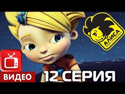 Алиса знает, что делать! 12 серия. Совершенство (ЦЕЛИКОМ)