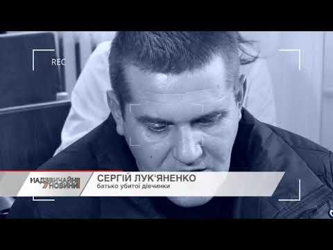 Вбивство Даринки Лук'яненко: підозрюваний змінив свідчення