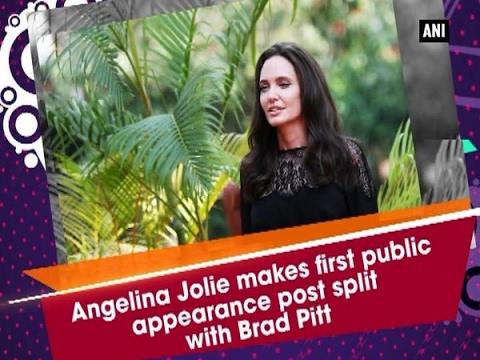 Angelina Jolie makes first public appearance post split with Brad Pitt - ANI #News