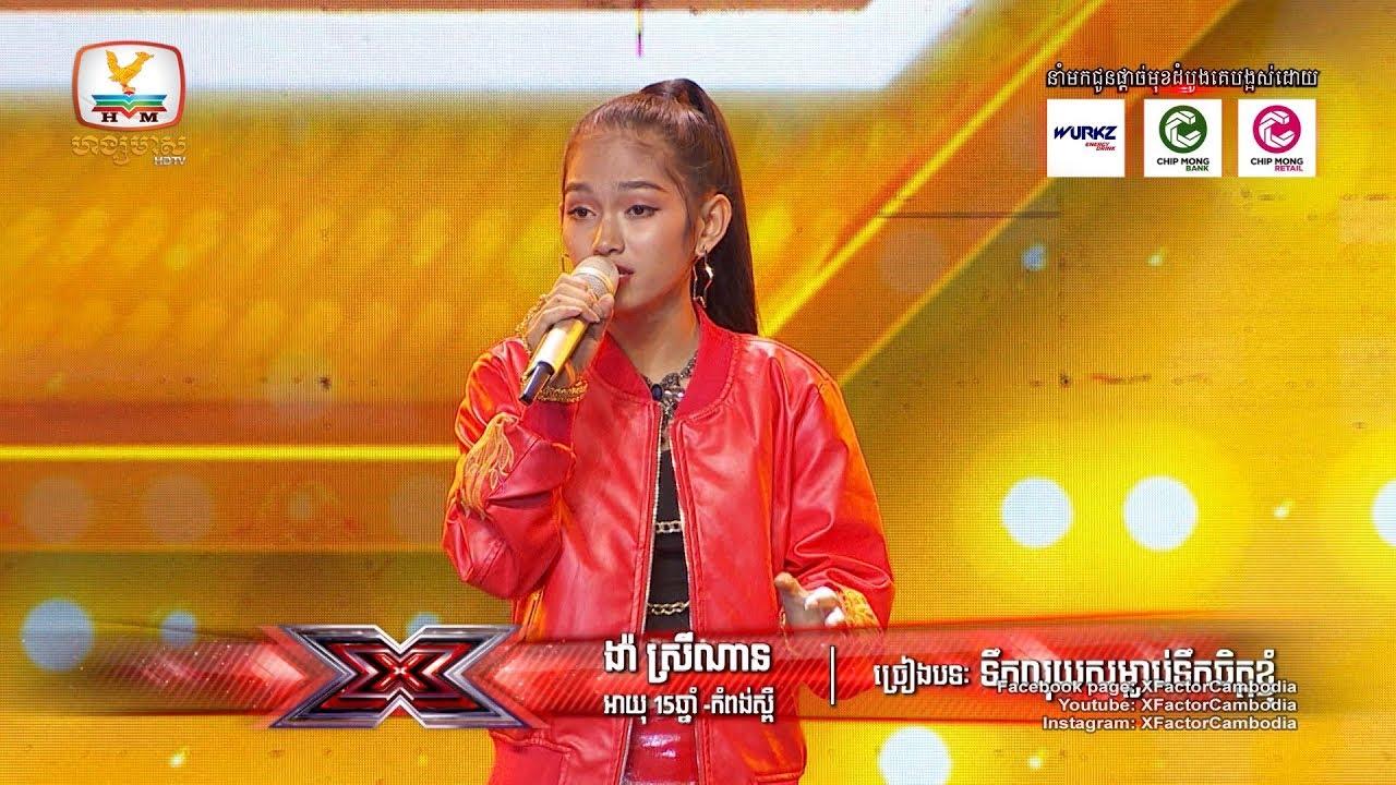 តូចតែមាឌទេ - X Factor Cambodia - The Six Chairs Challenge