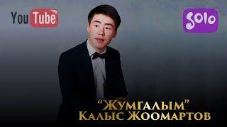 Калыс Жоомартов - Жумгалым