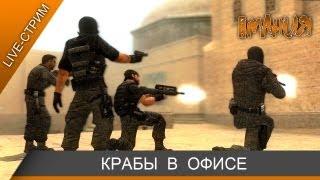 ● Counter-Strike: Source - Крабы в офисе!