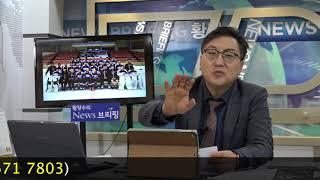 문정권 「15조」짜리 북이 설치는 「평양 올림픽」을 만들려하는가? [사회이슈] (2018.01.17) 1부