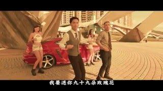 UNDER LOVER - 癡情玫瑰花 ft 玖壹壹 春風 (官方Music video) thumbnail