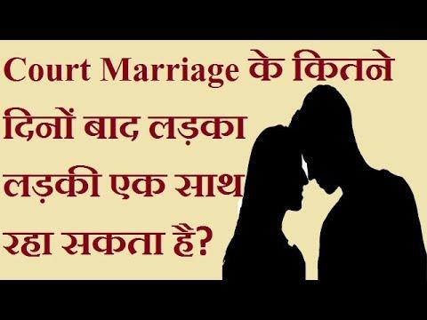 Court Marriage क कतन दन बद लडक