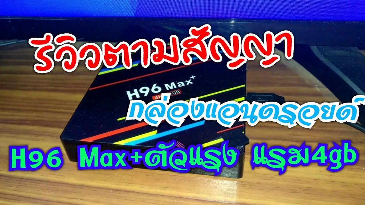 รีวิว ตามสัญญา H96 Max plus กล่องแอนดรอยด์ตัวแรง