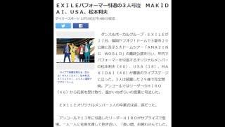 EXILEパフォーマー引退の3人号泣 MAKIDAI、USA、松本利...