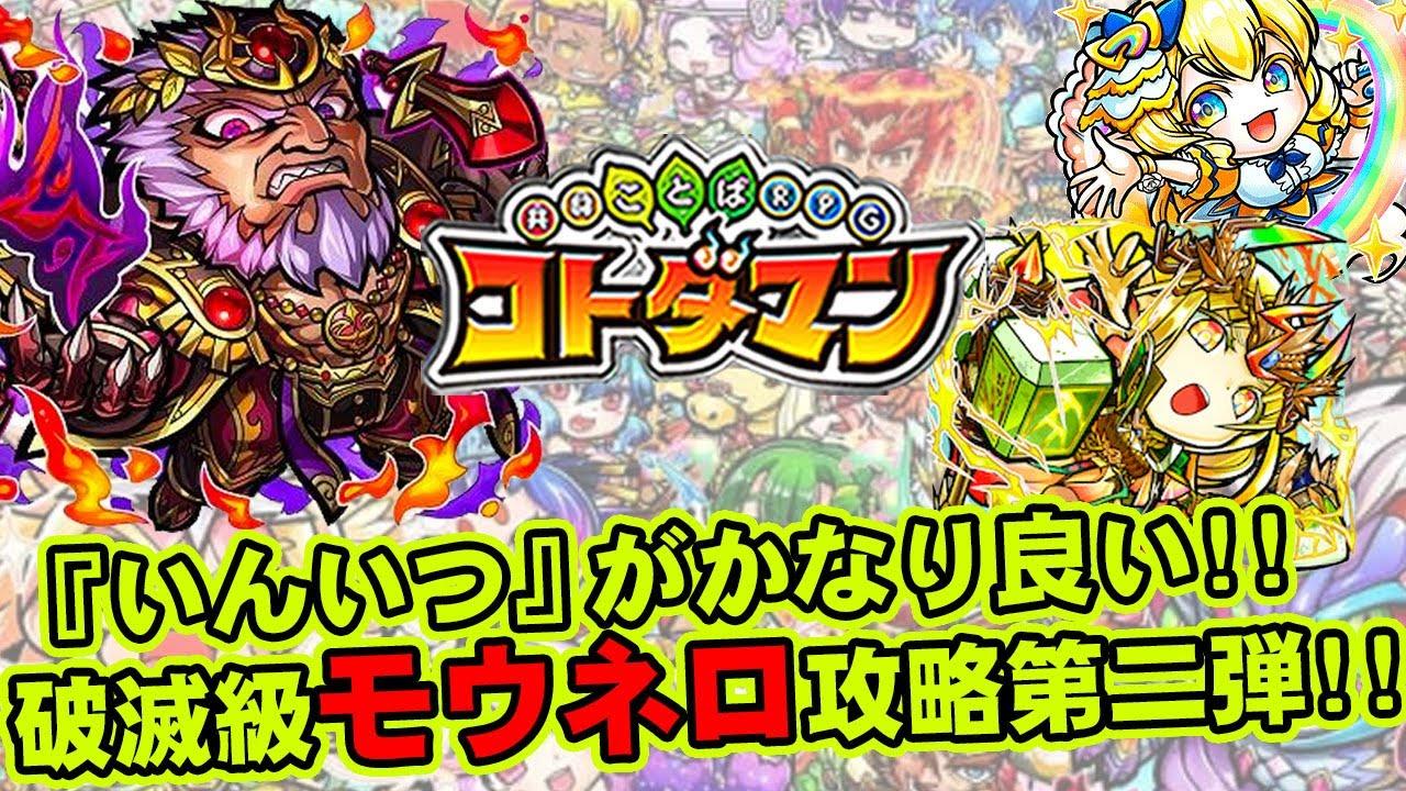 【コトダマン】『いんいつ』がかなり良い!!破滅級モウネロ攻略第二弾!!
