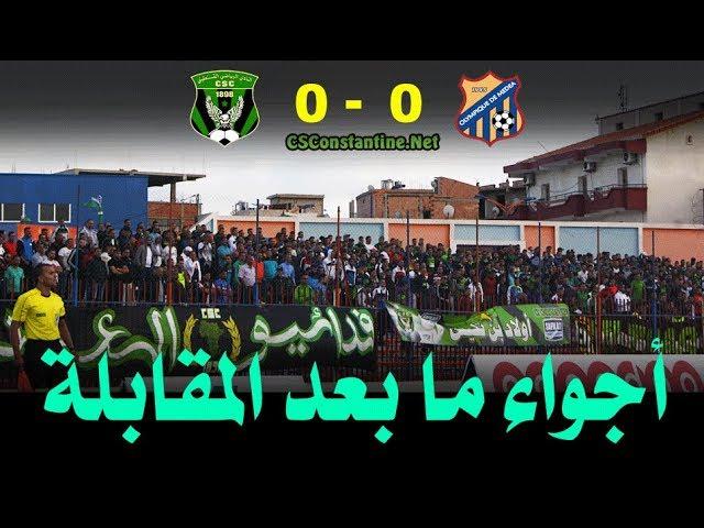 OM 0 - 0 CSC : Ambiance d'après match