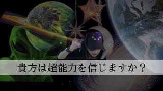 【超能力】テレパシーを使った結果wwwwwwww