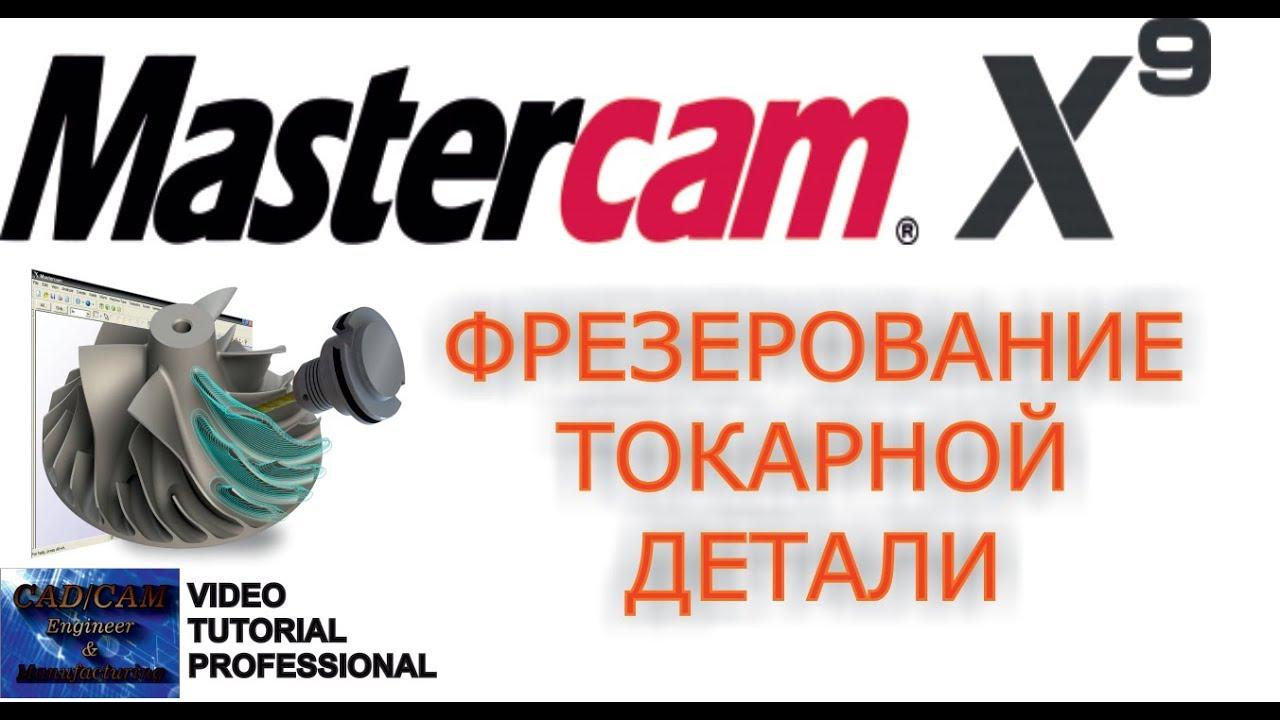 mastercam x Обработка токарной детали методом фрезерования  Обработка токарной детали методом фрезерования processing milling mastercam x9